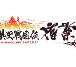 Intense Japanese Action-RPG Sadame Set to Conquer Europe on Nintendo 3DS (7)